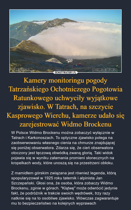 Kamery monitoringu pogody Tatrzańskiego Ochotniczego Pogotowia Ratunkowego uchwyciły wyjątkowe zjawisko. W Tatrach, na szczycie Kasprowego Wierchu, kamerze udało się zarejestrować Widmo Brockenu